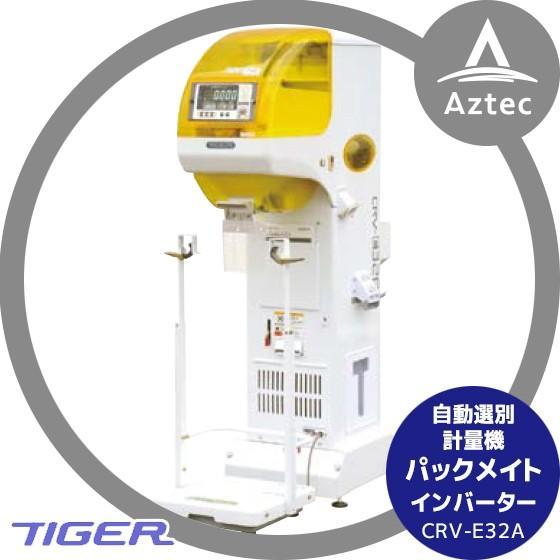 【タイガーカワシマ】自動選別計量機:パックメイト CRV E32A インバータータイプ :tgk crve32a:AZTEC Yahooストア 通販 Yahoo!ショッピング