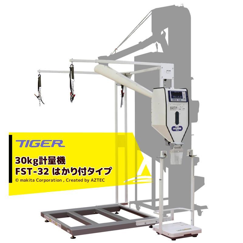 【タイガーカワシマ】30kg計量機 FST-30
