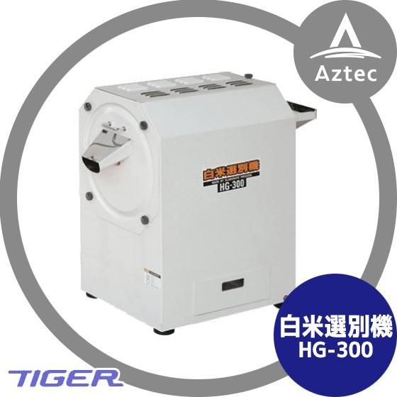 【タイガーカワシマ】白米選別機 HG-300 一粒一粒をしっかり選別