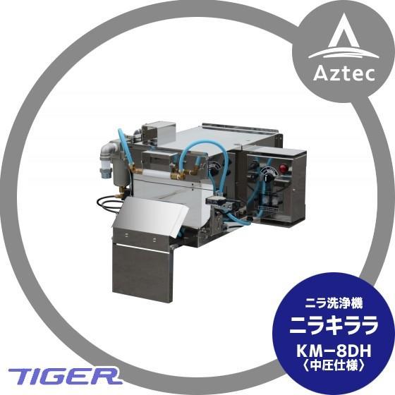 【タイガーカワシマ】ニラ洗浄機:ニラキララ KM−8DH(中圧仕様)
