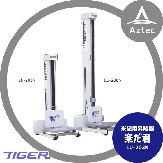 【タイガーカワシマ】米袋用昇降機:楽だ君 LU-203N