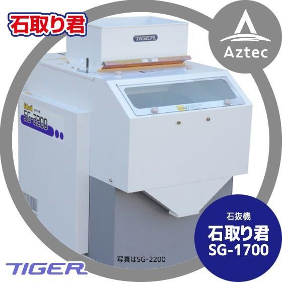【タイガーカワシマ】石抜機 石取り君 SG-1700