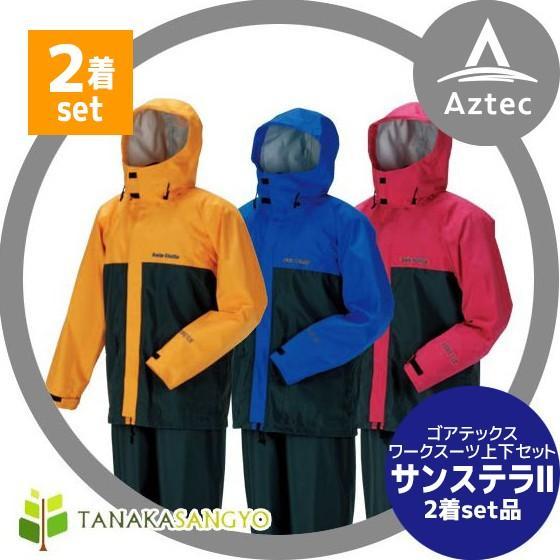 【田中産業】<2着セット!>ゴアテックス(GORE-TEX) サンステラ II ワークスーツ上下セット(3カラー/5サイズ)
