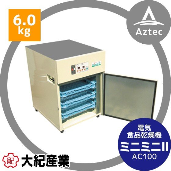 【大紀産業】食品乾燥機 ミニミニ2 電気乾燥機 乾燥処理力6kg