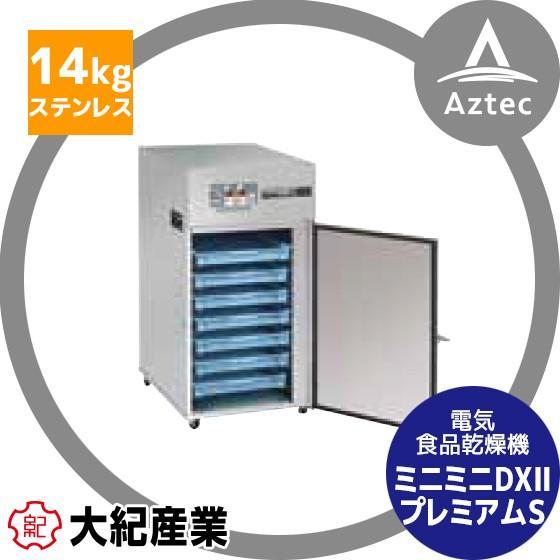 【大紀産業】食品乾燥機 ミニミニDX2プレミアムS 電気乾燥機 乾燥処理力14kg