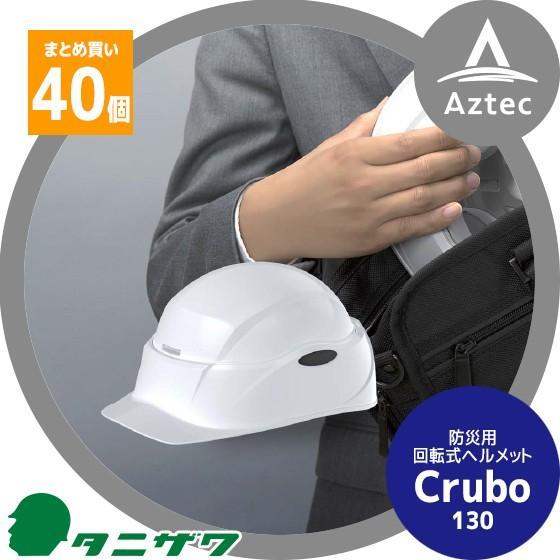 【タニザワ】<40個セット>防災用/回転式ヘルメット Crubo 130 @3,575円