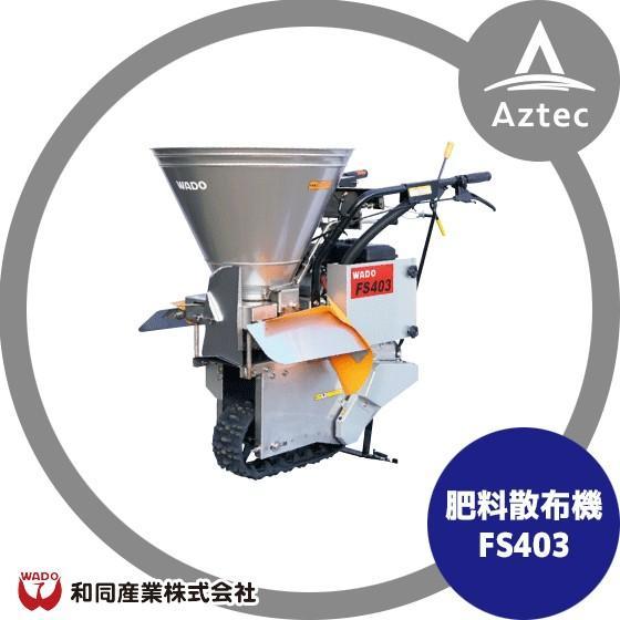 【和同産業】肥料散布機 FS403