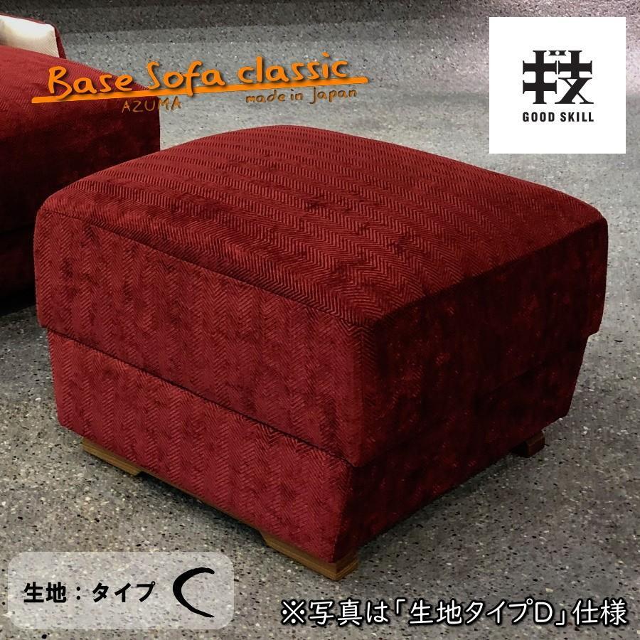 【厚労省認定】立つのが楽 と身体が応えた Base Sofa classic オーダーメイドソファ オットマン 生地タイプC 生地タイプC