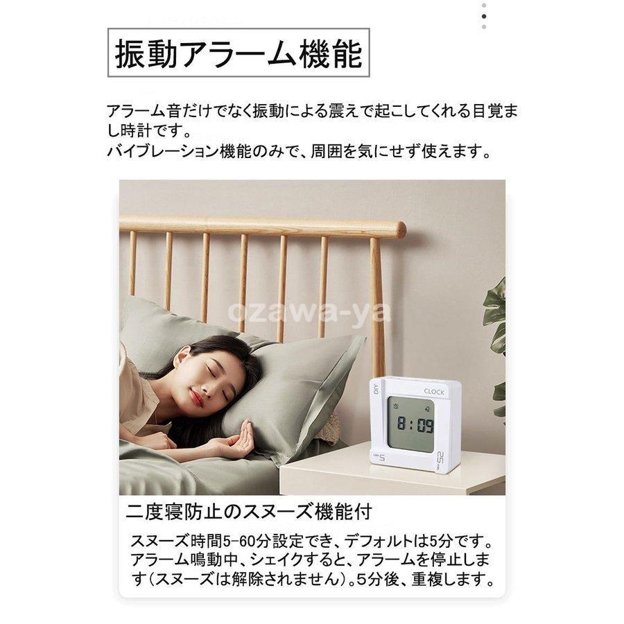目覚まし時計 タイマー 振動 デジタル タイマー バイブレーション アラーム 音 回転だけモードを切り替え デジタル時計 とけい トケイ 小型 azuma-store-y 04