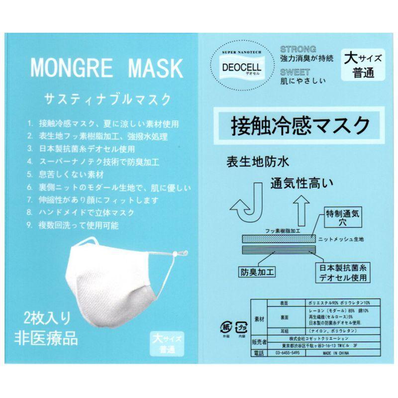 冷感マスク 洗える布マスク 強力消臭 涼しく爽やかなつけ心地 UVカット 繰返し使える サスティナブル MONGRE MASK 2枚組2セット ストッパー付|azurshop|12