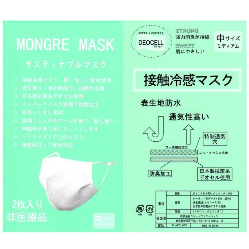 冷感マスク 洗える布マスク 強力消臭 涼しく爽やかなつけ心地 UVカット 繰返し使える サスティナブル MONGRE MASK 2枚組2セット ストッパー付|azurshop|13