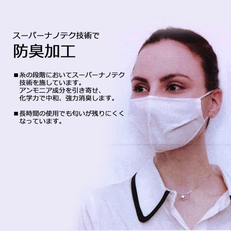 冷感マスク 洗える布マスク 強力消臭 涼しく爽やかなつけ心地 UVカット 繰返し使える サスティナブル MONGRE MASK 2枚組2セット ストッパー付|azurshop|14