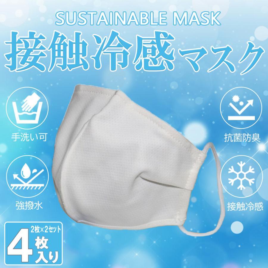冷感マスク 洗える布マスク 強力消臭 UVカット 夏用 涼しく爽やかなつけ心地  繰り返し使用出来る サスティナブル MONGRE MASK 2枚組2セット ふつうサイズ|azurshop