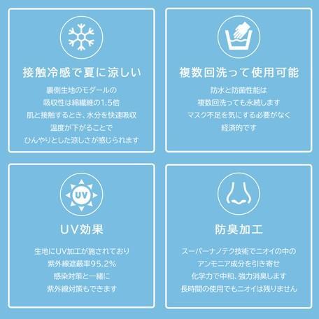 冷感マスク 洗える布マスク 強力消臭 UVカット 夏用 涼しく爽やかなつけ心地  繰り返し使用出来る サスティナブル MONGRE MASK 2枚組2セット ふつうサイズ|azurshop|11