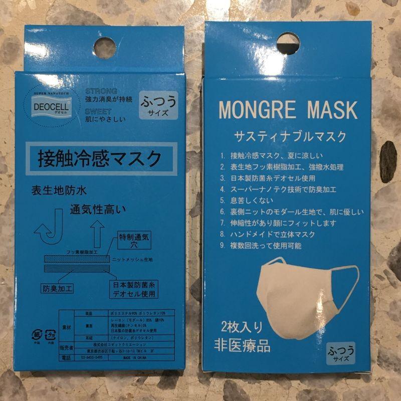冷感マスク 洗える布マスク 強力消臭 UVカット 夏用 涼しく爽やかなつけ心地  繰り返し使用出来る サスティナブル MONGRE MASK 2枚組2セット ふつうサイズ|azurshop|03