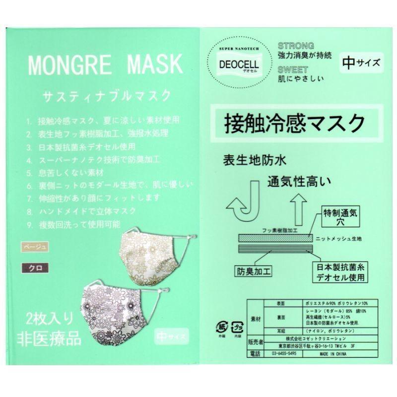 冷感マスク 洗える布マスク 強力消臭 夏用 涼しく爽やかなつけ心地  UVカット サスティナブル MONGRE MASK 2枚組2セット ストッパー付 花柄 中サイズ|azurshop|02
