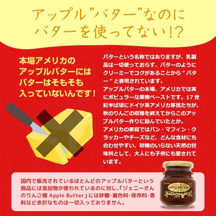 ジェニーさんのりんご畑 AppleButter 長野産りんご100% アップルバター 155g 添加物・乳製品不使用 ミールキット レンチン azusaya 03