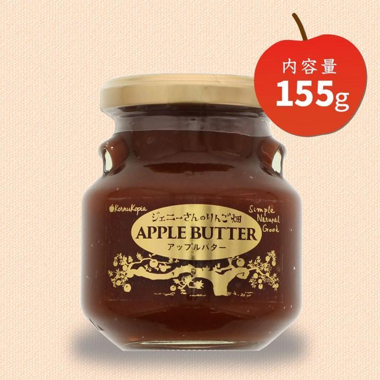 ジェニーさんのりんご畑 AppleButter 長野産りんご100% アップルバター 155g 添加物・乳製品不使用 ミールキット レンチン azusaya 05