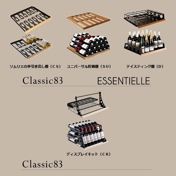 テイスティング棚(D)最大収容本数20本【クラッシック83・エッセンシャルシリーズ対応】