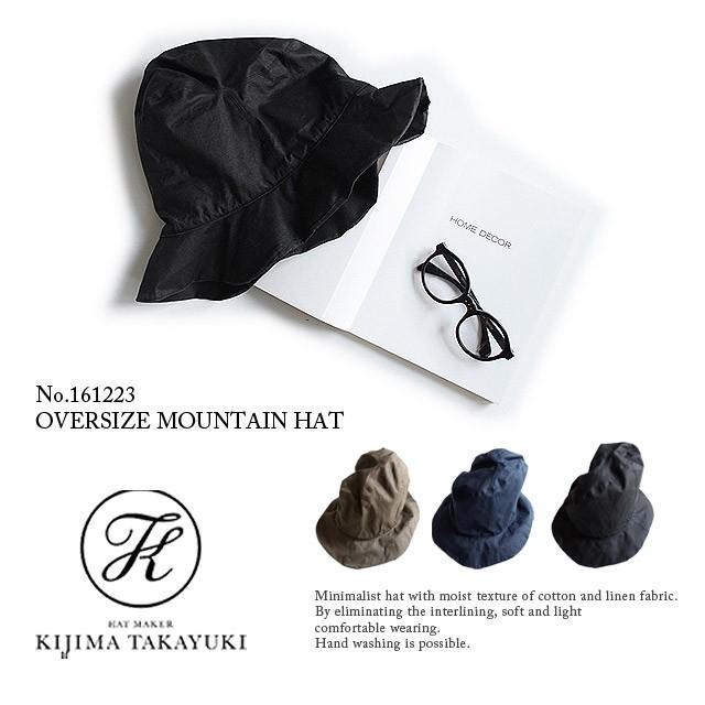 kijima takayuki【キジマタカユキ】COEUR OVERSIZE MOUNTAIN HAT【2016 S/S】【日本製】【レディース】【メンズ】サイズ2