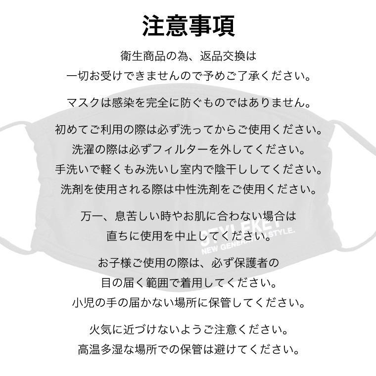 STYLEKEY スタイルキー マスク PLAIN BLACK MASK(SK99-MSK01) ストリートファッション 水着素材 花粉対策 防寒 洗える 大人用 ブラック 黒|b-bros|06