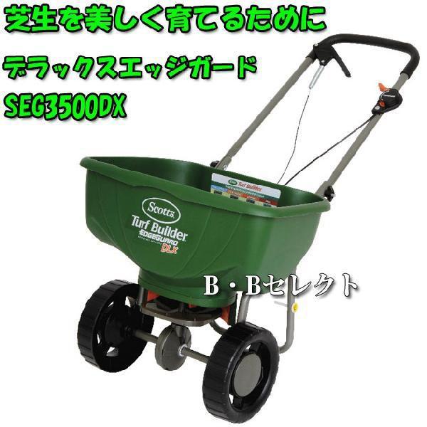 芝生 肥料 散布機 デラックスエッジガード SEG-3500DX(芝生肥料散布機)