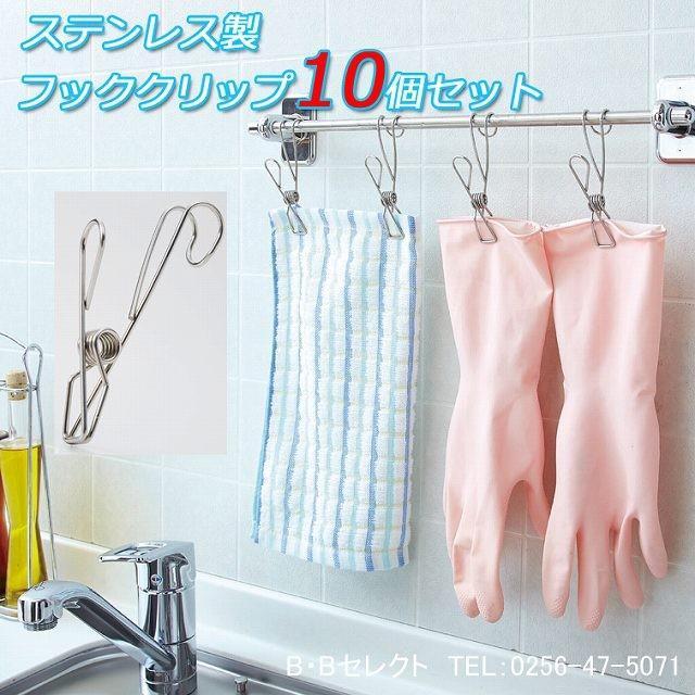 ステンレス製フッククリップ 10個セット SV-5721-2  (フック クリップ 引っ掛け ステン 浴室 流し 台所 お風呂場 ワイヤー 物干 風呂 フッククリップ ピンチ|b-bselect