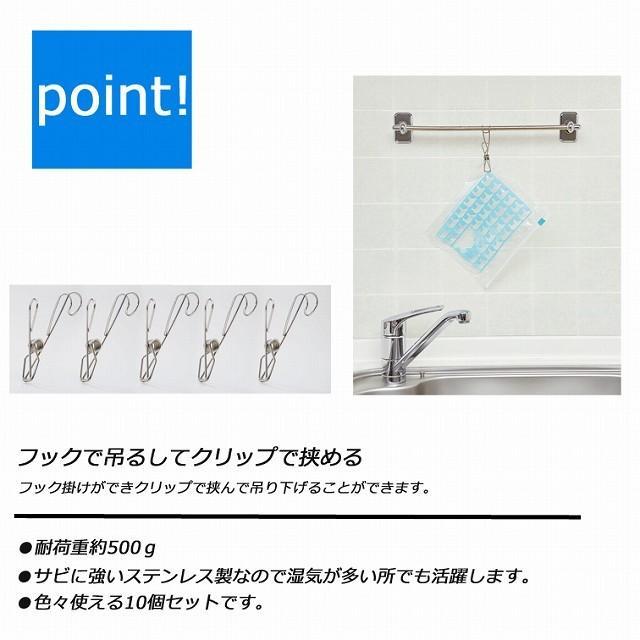 ステンレス製フッククリップ 10個セット SV-5721-2  (フック クリップ 引っ掛け ステン 浴室 流し 台所 お風呂場 ワイヤー 物干 風呂 フッククリップ ピンチ|b-bselect|03