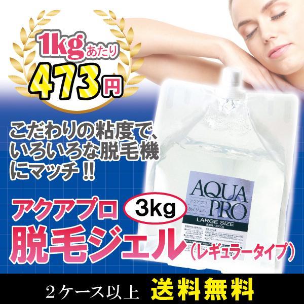 アクアプロ 脱毛用ジェル 3kg レギュラー×6個入 40%OFFの激安セール ストア 業務用