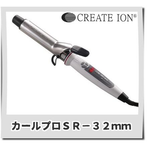 クレイツ イオンカールプロ SR 32mm 大人気コテ 巻き髪 ツヤ 正規品 C73310 送料0円 送料無料 現品 美容室 プロ仕様 口コミ