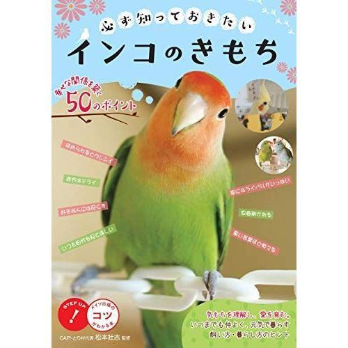必ず知っておきたい 特価品コーナー☆ インコのきもち 幸せな関係を築く50のポイント コツがわかる本 NEW売り切れる前に☆