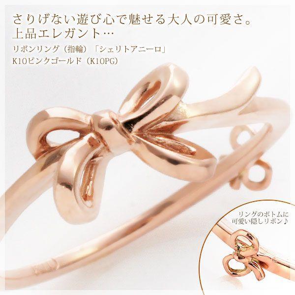 正規通販 リボン リング 指輪 秘密の小さな隠しリボン付き K10ピンクゴールド, 大多喜町 faab6cdf