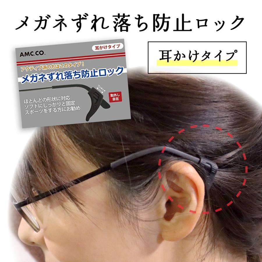 日本製 日本製 メガネ ずれ落ち防止ロック 耳かけタイプ ほとんどの形状に対応 ずり落ち スーパーSALE セール期間限定 ズリ落ち 固定 スポーツにおすすめ ストッパー 滑り止め ズレ防止 めがね