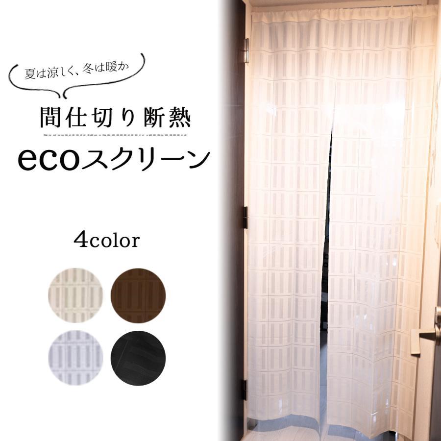 間仕切り断熱エコスクリーン 市場 ストアー 帝人のエコリエ使用 100×250cm リビング階段の断熱に のれん 遮熱カーテン 断熱