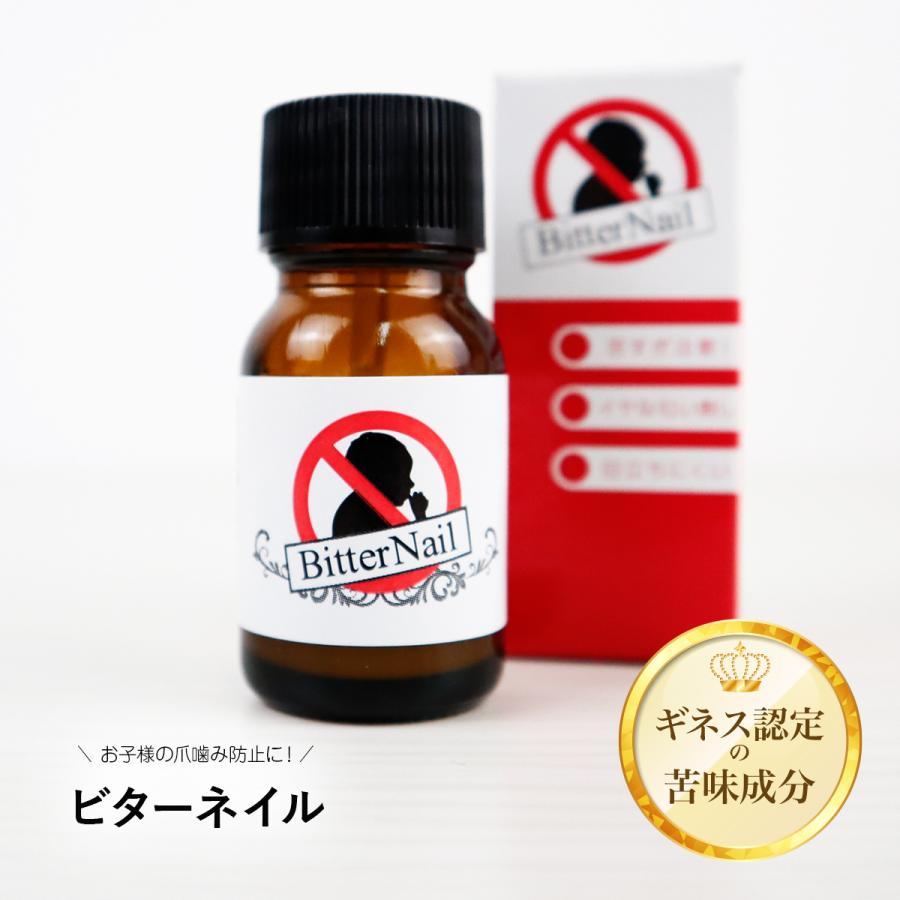 入手困難 ビターネイル 10ml 日本製爪噛み防止トップコート 増量版 爪噛み 指しゃぶり 新作からSALEアイテム等お得な商品満載