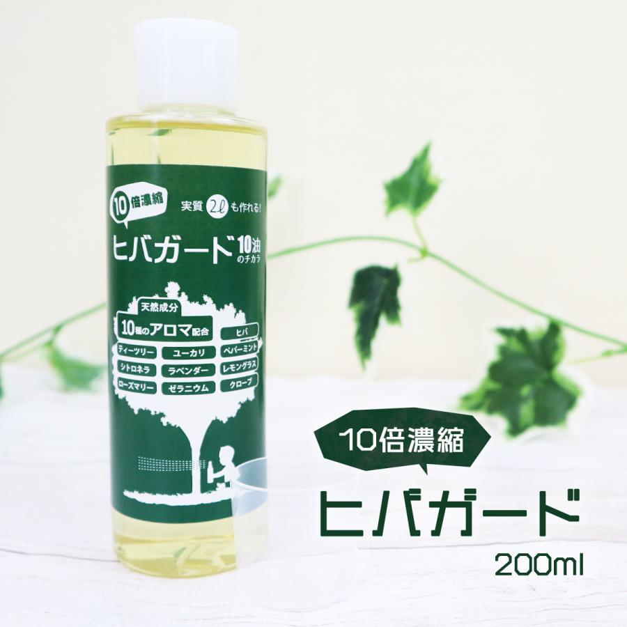 40%OFFの激安セール 10倍濃縮 ヒバガード 200ml 害虫対策 天然ヒバ油と9種の精油で虫除け クリアランスsale!期間限定!