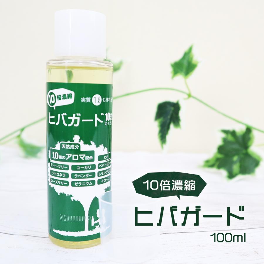 10倍濃縮 ヒバガード 100ml セール商品 害虫対策 天然ヒバ油と9種の精油で虫除け チープ