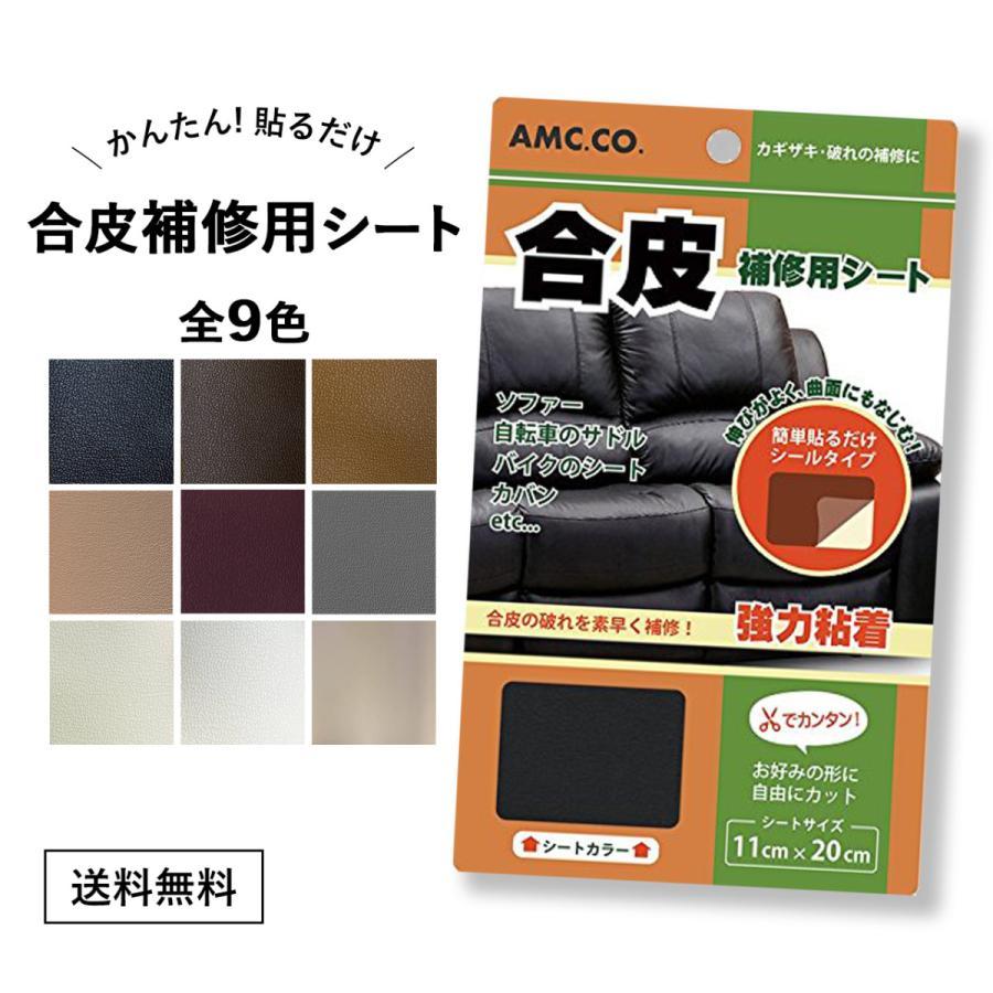 合皮 補修 シート 11cm×20cm 良く伸びるシールタイプ 上質 日本製 革 皮 破れ ソファ 椅子 カバン レザー 修理 穴あき サドル セール価格