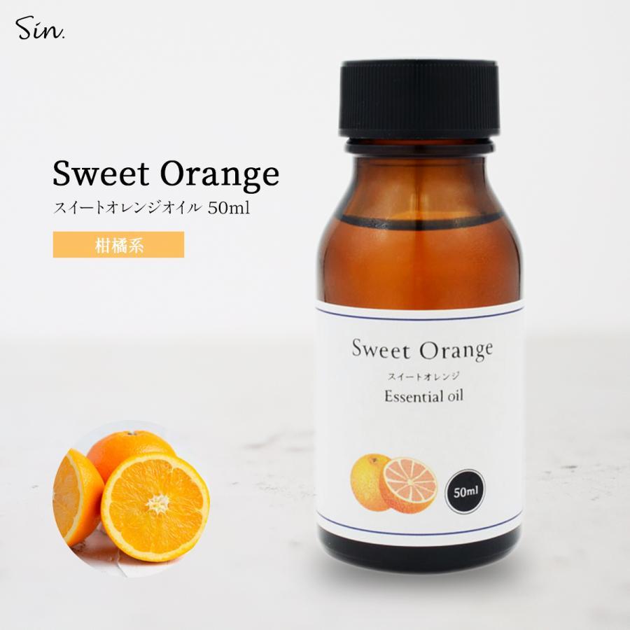 期間限定今なら送料無料 天然100% スイートオレンジオイル 50ml 直輸入品激安 オレンジ エッセンシャルオイル アロマ スイート 精油