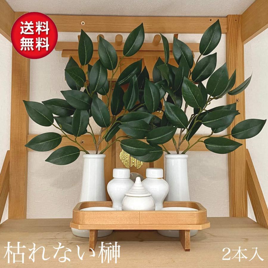 榊 さかき サカキ マーケティング 造花 リアル品質タイプ 一対 2個セット 正規逆輸入品 枯れないさかき 神棚