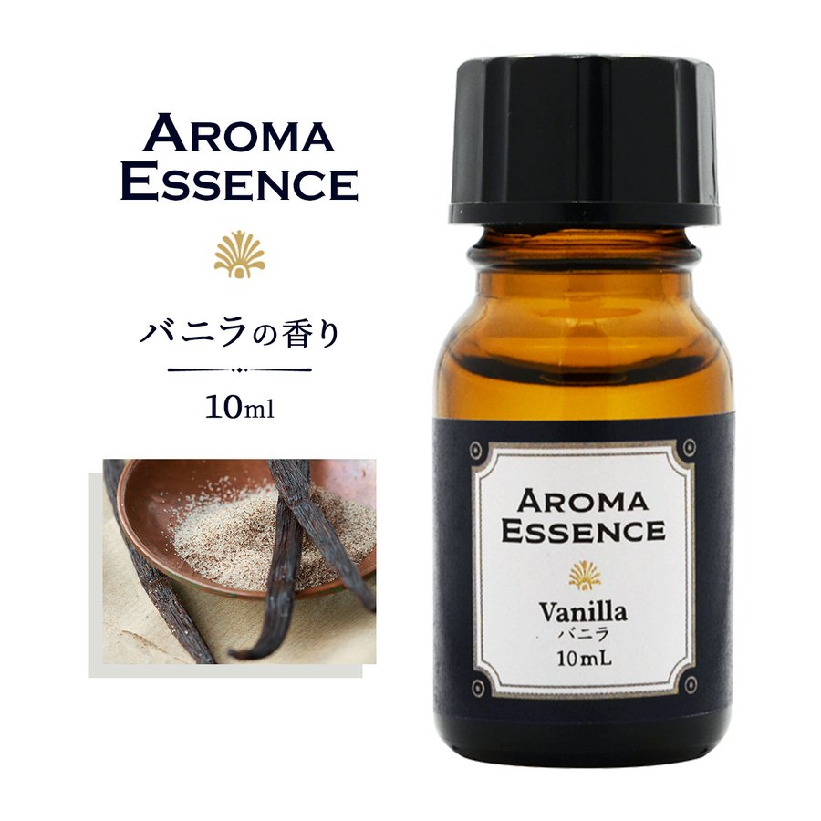 2020春夏新作 アロマエッセンス バニラ 10ml 売買 芳香用 アロマオイル 調合香料