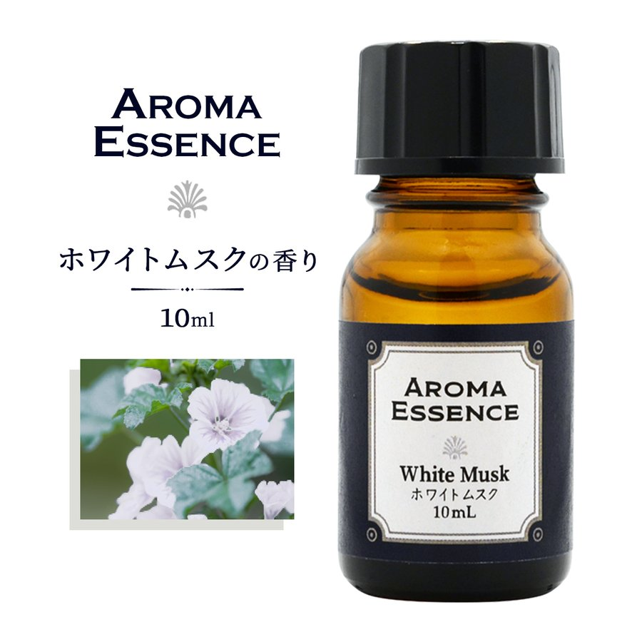 アロマエッセンス ホワイトムスク 10ml 海外並行輸入正規品 調合香料 アロマオイル 最新 芳香用