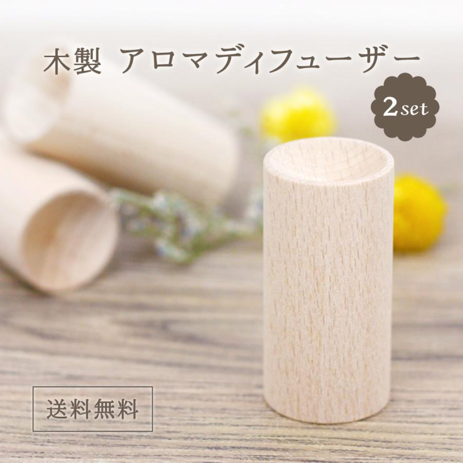 木製 アロマディッシュ 期間限定今なら送料無料 2個セット ウッド アロマディフューザー 芳香 迅速な対応で商品をお届け致します ルームア ロマ リビング 精油 プレゼント 寝室 オイル ギフト リラックス アロマプレート