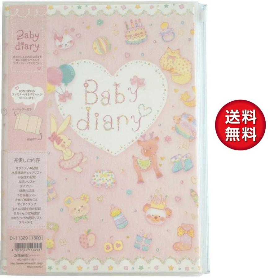 クローズピン 日記帳 たけいみき ベビーダイアリー 女の子 ピンク DI11329|b-faith01