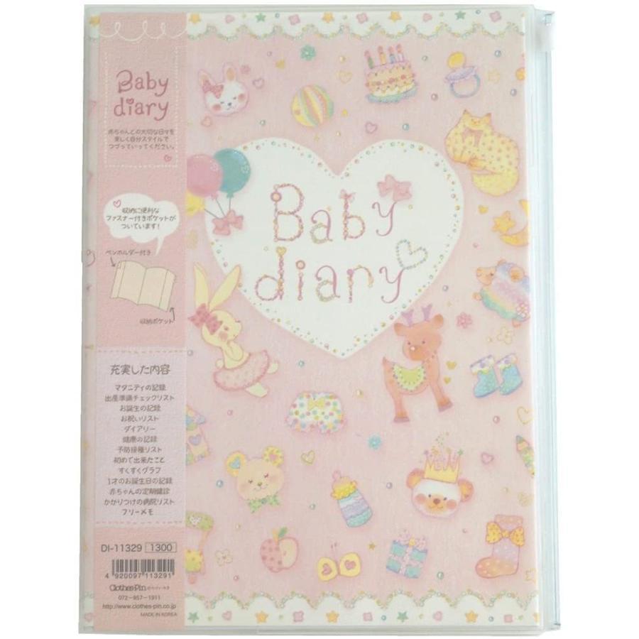 クローズピン 日記帳 たけいみき ベビーダイアリー 女の子 ピンク DI11329|b-faith01|02