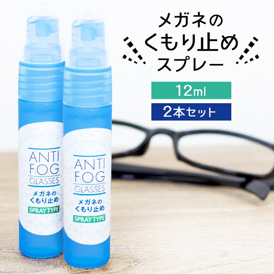 強力 メガネ 曇り止め スプレー 12ml 正規店 2本セット マスク 日本製 曇らない 最強 めがね 眼鏡 曇り防止 くもり止め 大好評です