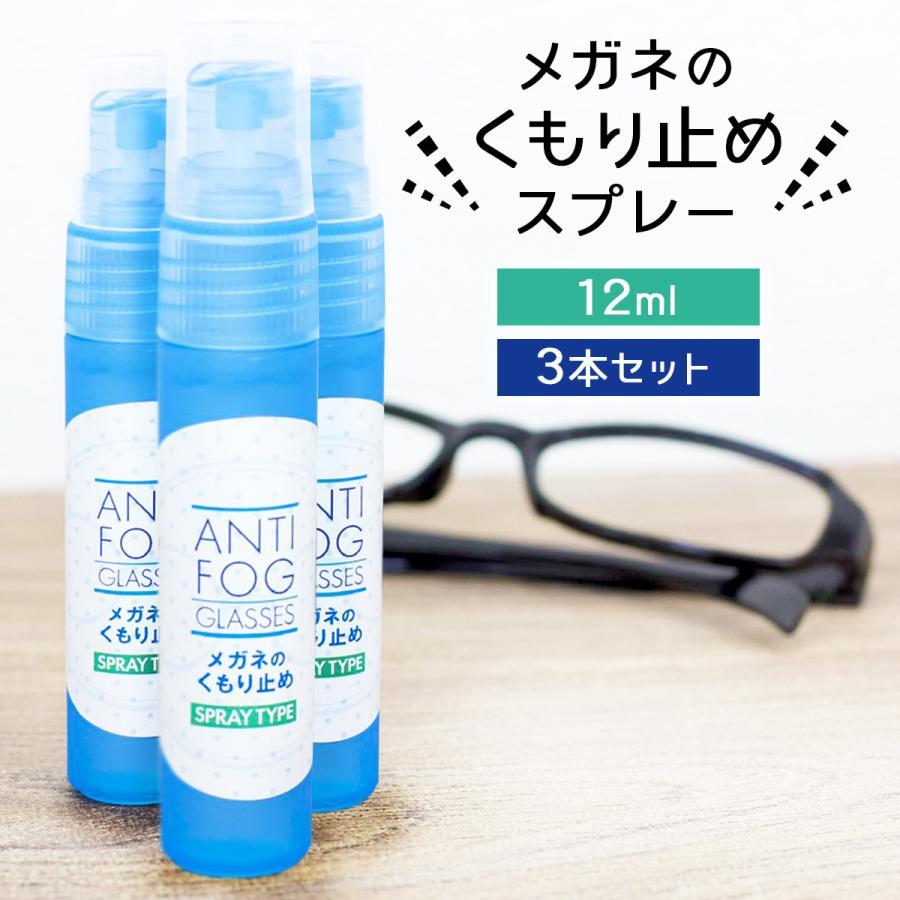 強力 メガネ 曇り止め 新作続 スプレー セール 12ml 3本セット マスク 曇り防止 めがね 最強 くもり止め 曇らない 眼鏡 日本製