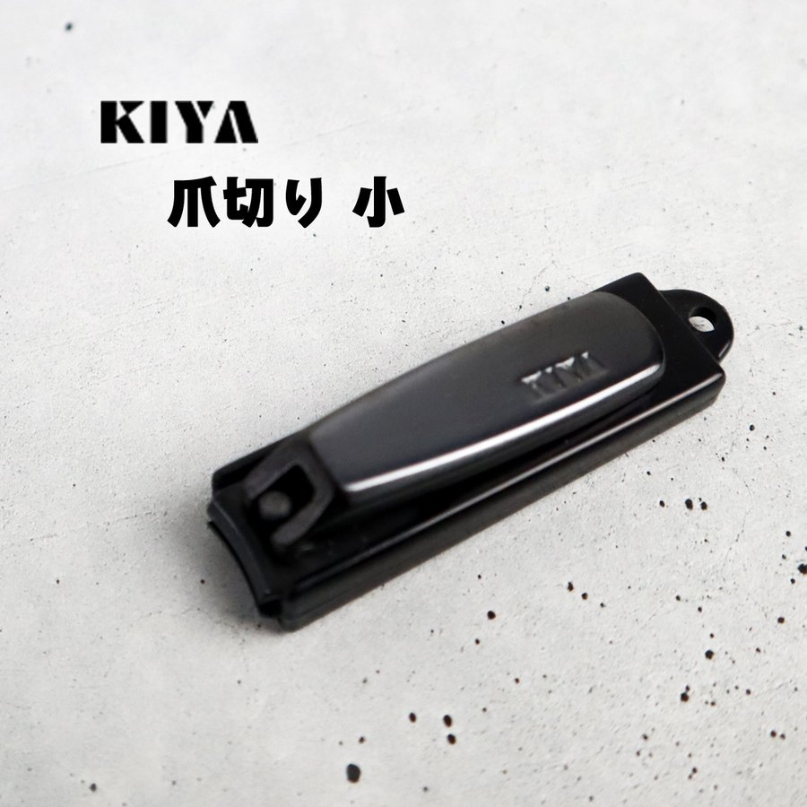 木屋 爪切り 小 黒 つめきり 日本製 鋼製 ケア はがね ブラック 選択 手 kiya 足 ネイル 本日限定