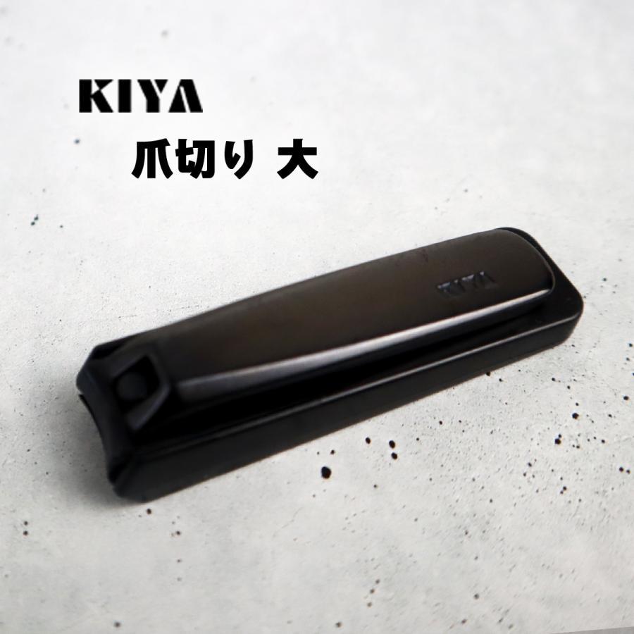 木屋 爪切り 大 お得 黒 オンライン限定商品 つめきり 日本製 鋼製 手 ネイル 足 ケア kiya ブラック はがね