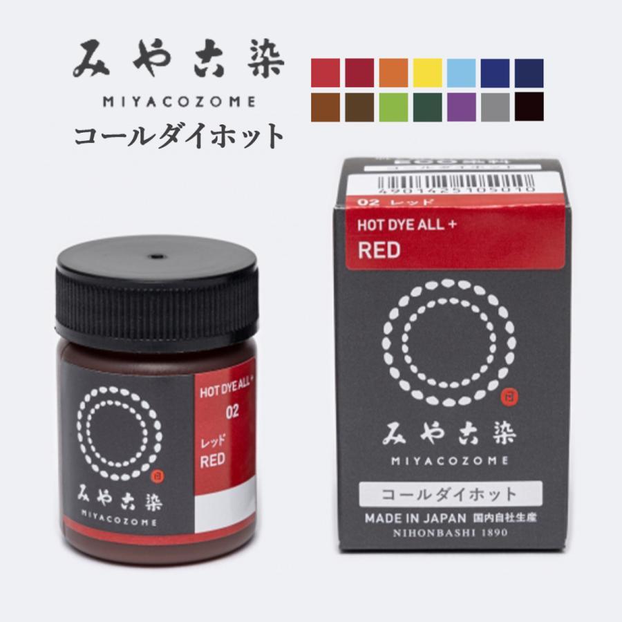 国内即発送 みや古染 コールダイホット 最新号掲載アイテム